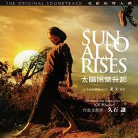 The Sun Also Rises 久石让《